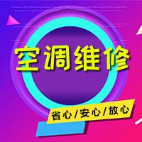 北京空调维修-北京专业空调维修