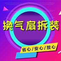 北京换气扇安装-北京安装换气扇-北京百事兴