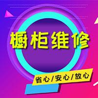 北京修橱柜-北京修橱柜门-北京百事兴