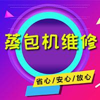北京蒸包机维修-北京蒸包机故障维修-北京百事兴