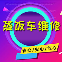 北京蒸饭车维修-北京蒸饭车故障维修-北京百事兴