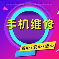 广州手机维修-广州手机维修点-广州百事兴