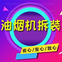 北京油烟机安装-北京安装油烟机-北京百事兴