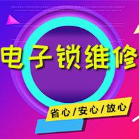 邵阳电子锁安装-邵阳电子锁安装工-邵阳百事兴