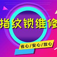 北京指纹锁安装-北京指纹锁安装工-北京百事兴