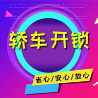 邵阳轿车开锁-邵阳轿车开锁电话-邵阳百事兴