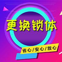 汕头换锁-汕头换锁公司-汕头百事兴
