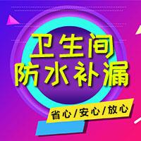 北京卫生间防水-北京卫生间补漏-北京百事兴