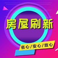 深圳房屋刷新-深圳房屋刷新服务-深圳百事兴
