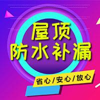 北京屋顶防水-北京屋顶补漏-北京百事兴