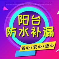 北京阳台防水-北京阳台补漏-北京百事兴