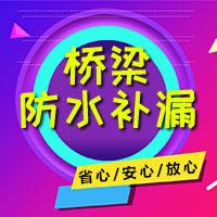 台州桥梁防水-台州桥梁补漏-台州百事兴