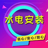 北京水电安装-北京安装水电-北京百事兴