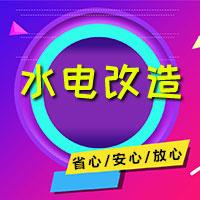 北京水电改造-北京改造水电-北京百事兴