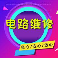北京电路维修-北京维修电路-北京百事兴