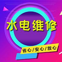 北京水电维修-北京维修水电-北京百事兴