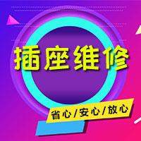 上海插座维修-上海维修插座-上海百事兴