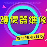 北京蹲便器维修-北京维修蹲便器-北京百事兴