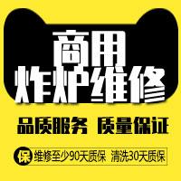 忻州炸炉维修-忻州炸炉故障维修-忻州成飞家修