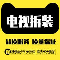重庆电视机安装-重庆液晶电视安装-重庆成飞家修