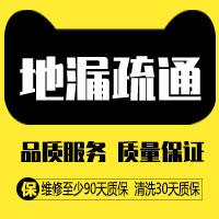 安庆地漏疏通-安庆地漏堵塞疏通-安庆成飞家修