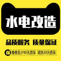 哈尔滨水电改造-哈尔滨改造水电-哈尔滨成飞家修