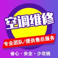 和田空调维修电话-和田空调维修点-和田电通王