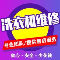 晋中洗衣机维修点-晋中洗衣机维修部-晋中电通王
