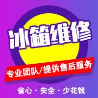 重庆冰箱维修电话-重庆冰箱维修点-重庆电通王