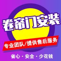 锦州安装卷帘门-锦州卷帘门安装电话-锦州电通王