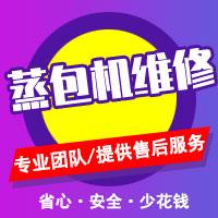 福州维修蒸包机-福州上门维修蒸包机-福州电通王