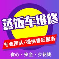 烟台维修蒸饭车-烟台蒸饭车售后维修-烟台电通王