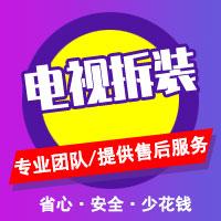重庆安装电视-重庆电视上门安装-重庆电通王