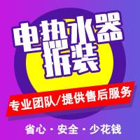 邵阳安装电热水器多少钱-邵阳电热水器安装费用-邵阳电通王