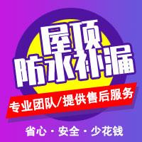 济宁屋顶防水价格-济宁屋顶防水补漏公司-济宁电通王